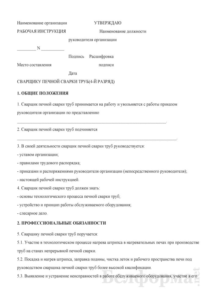 Рабочая инструкция сварщику печной сварки труб (4-й разряд). Страница 1