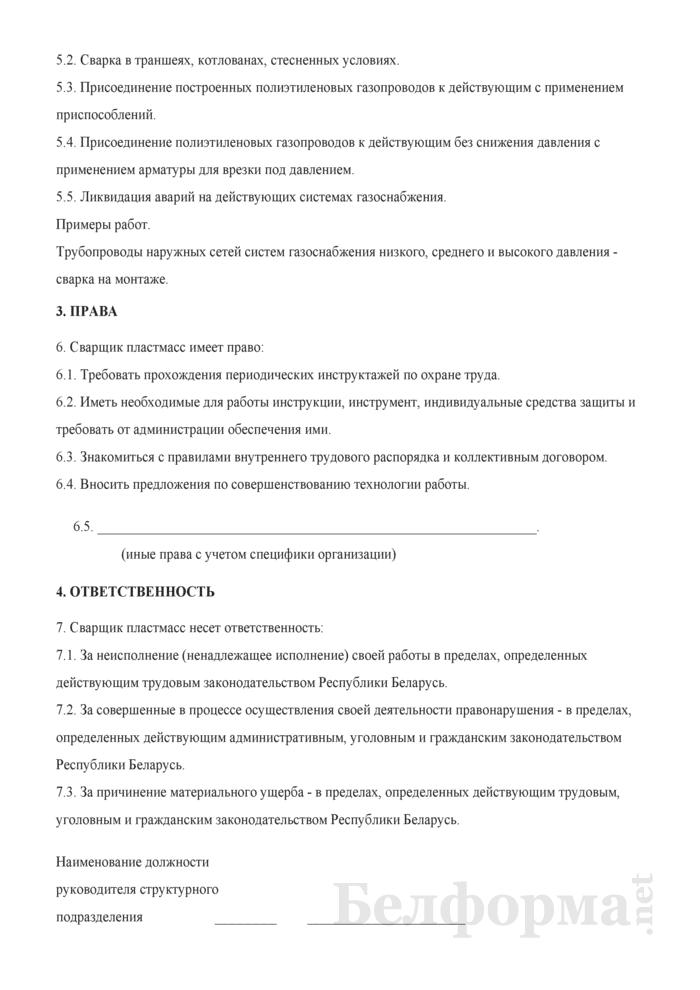 Рабочая инструкция сварщику пластмасс (6-й разряд). Страница 2