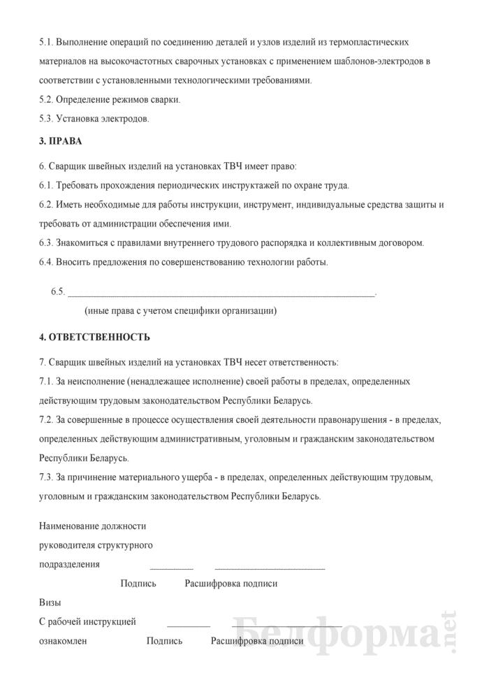 Рабочая инструкция сварщику швейных изделий на установках ТВЧ (3-й разряд). Страница 2