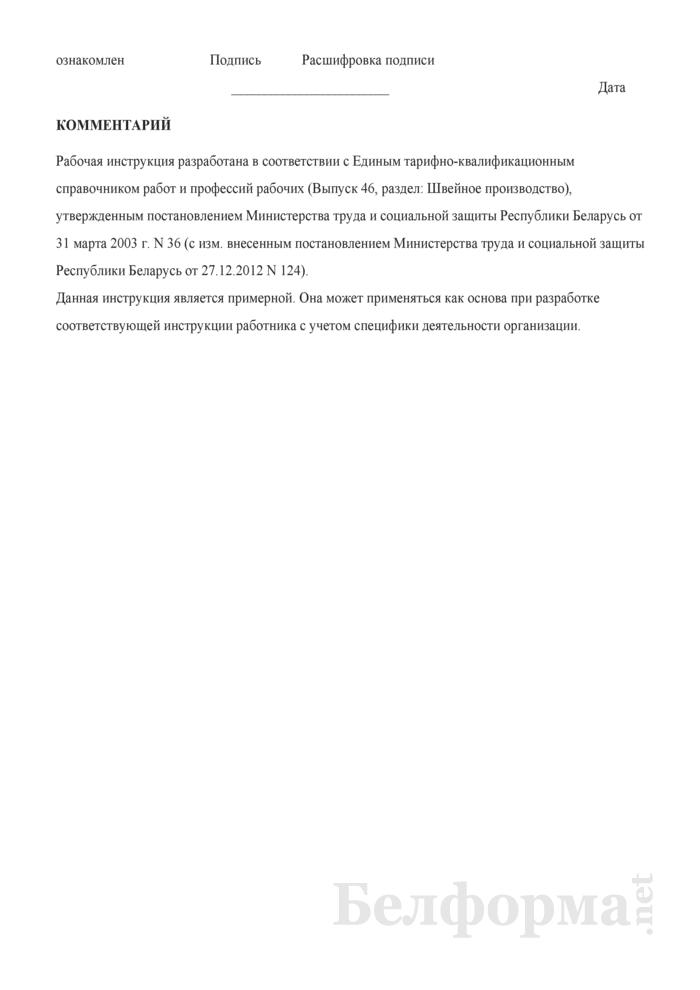Рабочая инструкция сварщику швейных изделий на установках ТВЧ (4-й разряд). Страница 3