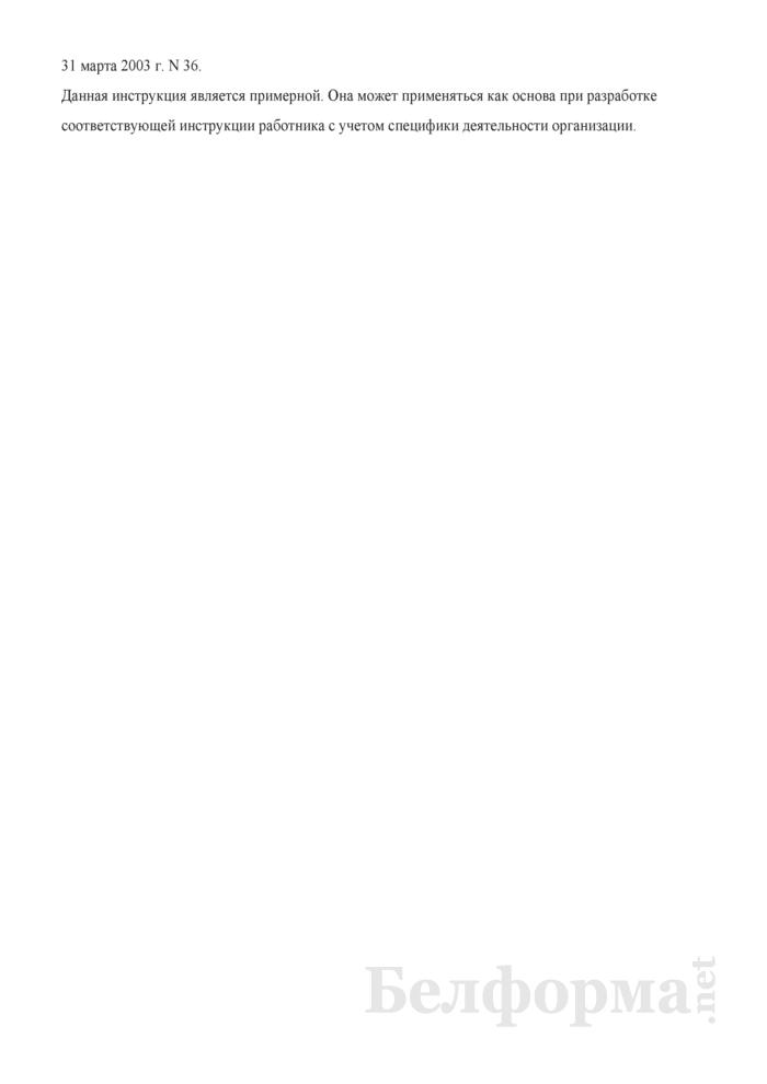 Рабочая инструкция сварщику швейных изделий на установках ТВЧ (5-й разряд). Страница 3