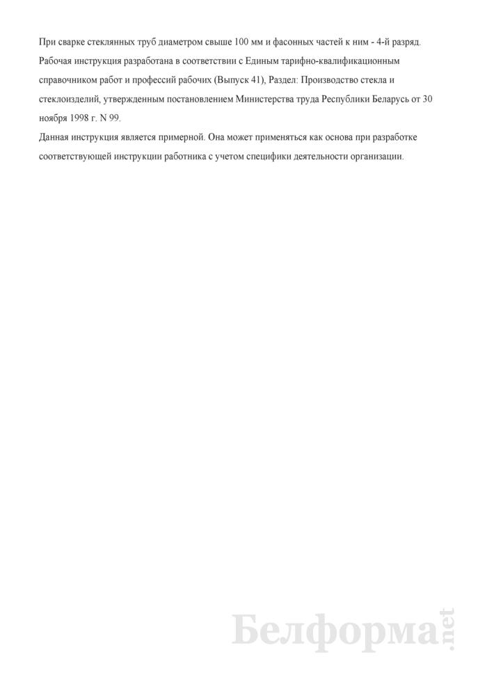 Рабочая инструкция сварщику стеклянных изделий (3 - 4-й разряды). Страница 3