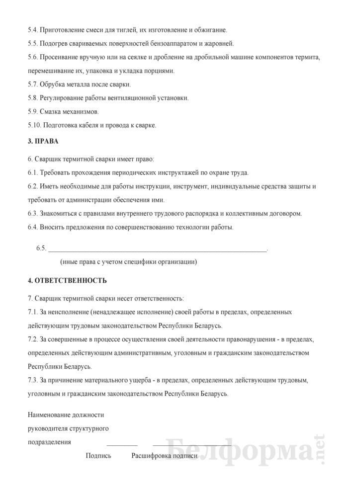 Рабочая инструкция сварщику термитной сварки (2-й разряд). Страница 2