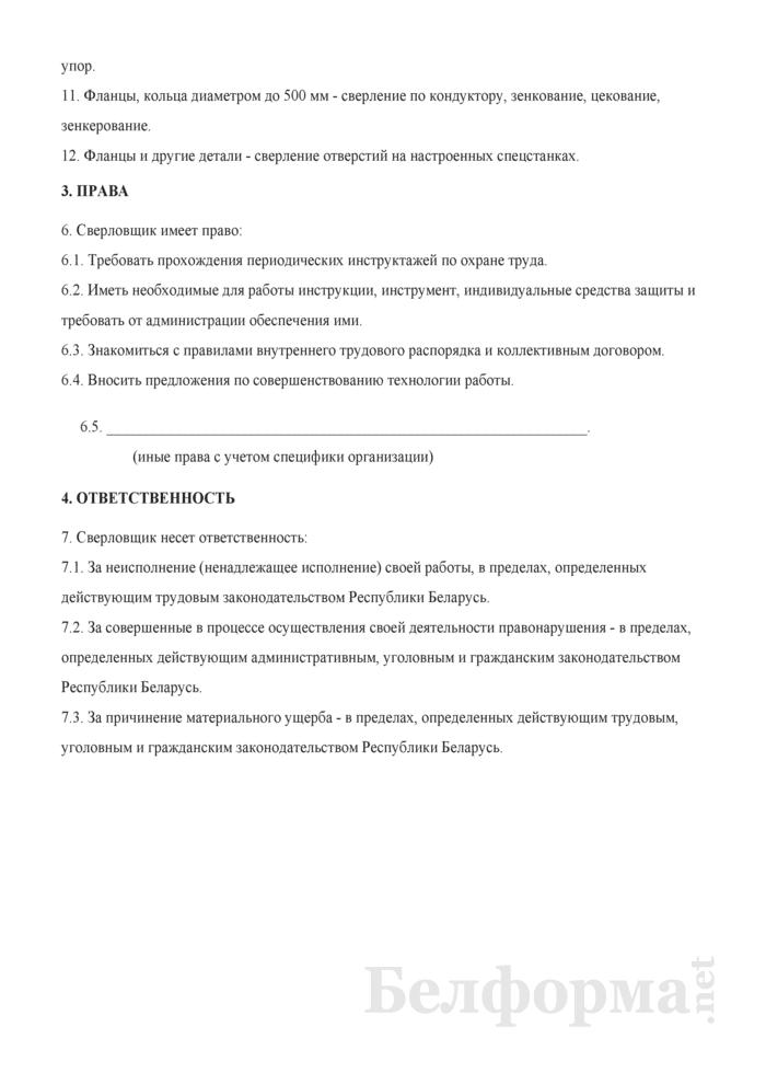 Рабочая инструкция сверловщику (2-й разряд). Страница 3