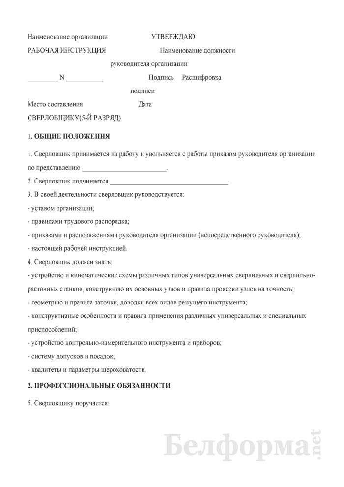 Рабочая инструкция сверловщику (5-й разряд). Страница 1