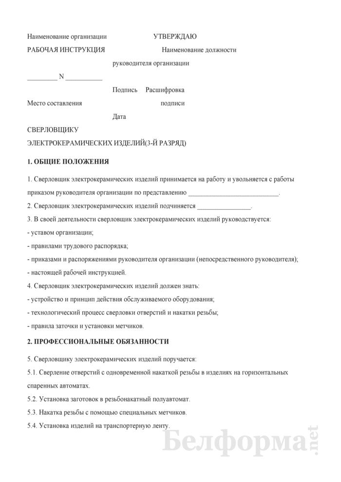 Рабочая инструкция сверловщику электрокерамических изделий (3-й разряд). Страница 1