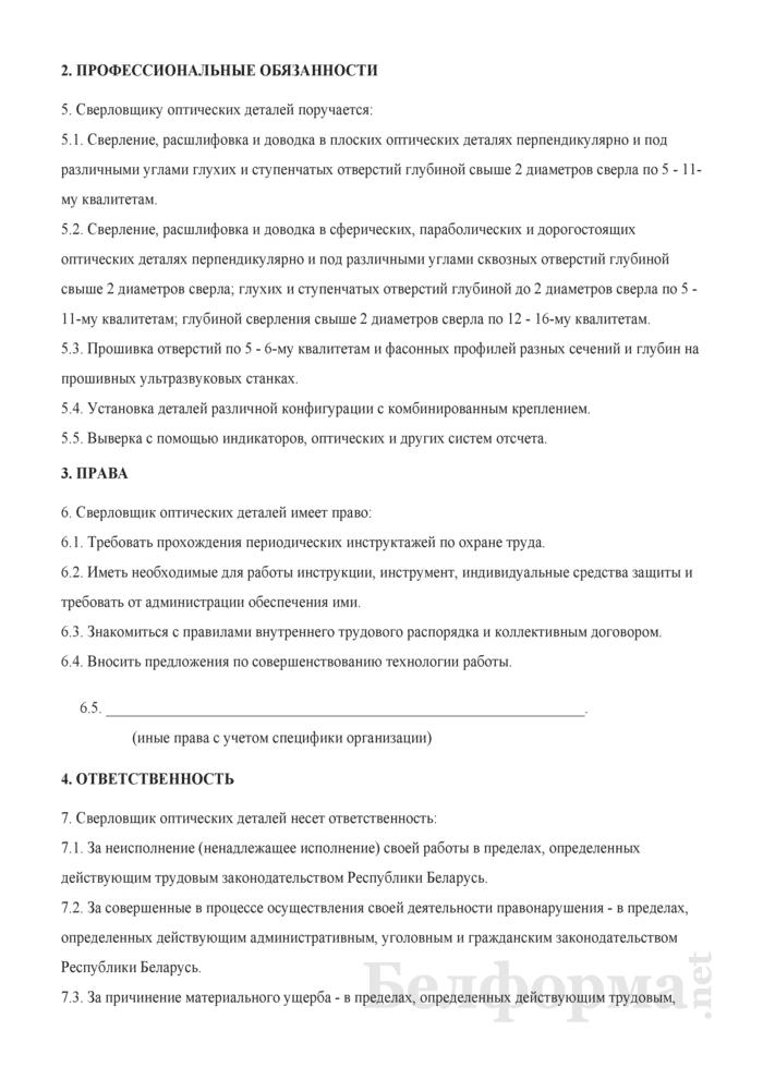 Рабочая инструкция сверловщику оптических деталей (5-й разряд). Страница 2