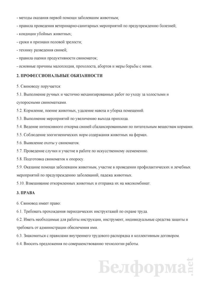 Рабочая инструкция свиноводу (4-й разряд). Страница 2