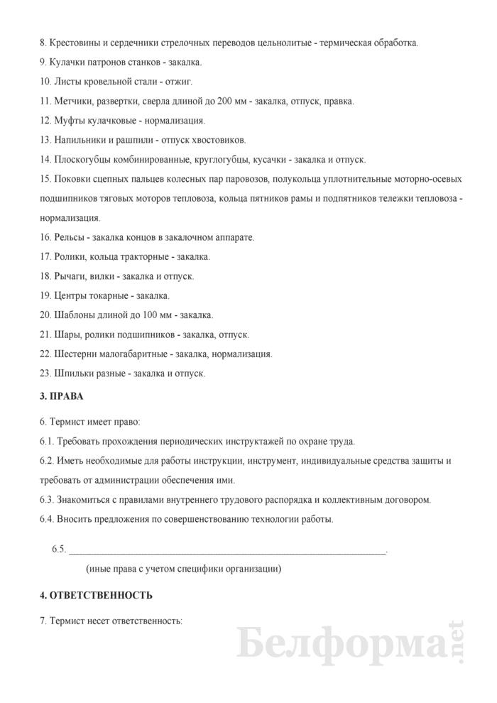 Рабочая инструкция термисту (2-й разряд). Страница 3