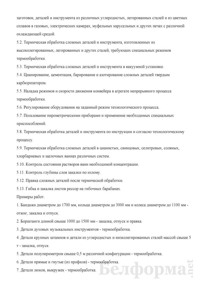 Рабочая инструкция термисту (4-й разряд). Страница 2