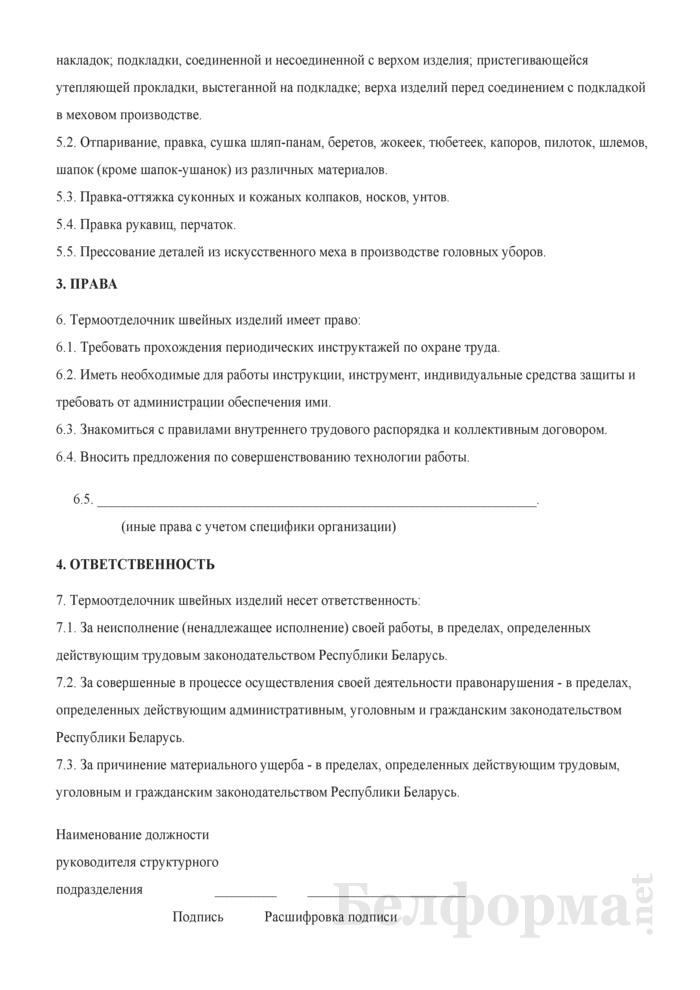 Рабочая инструкция термоотделочнику швейных изделий (3-й разряд). Страница 2
