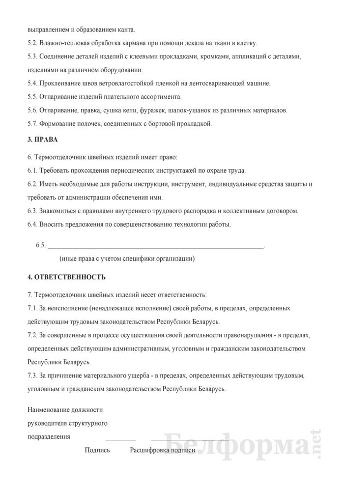 Рабочая инструкция термоотделочнику швейных изделий (4-й разряд). Страница 2