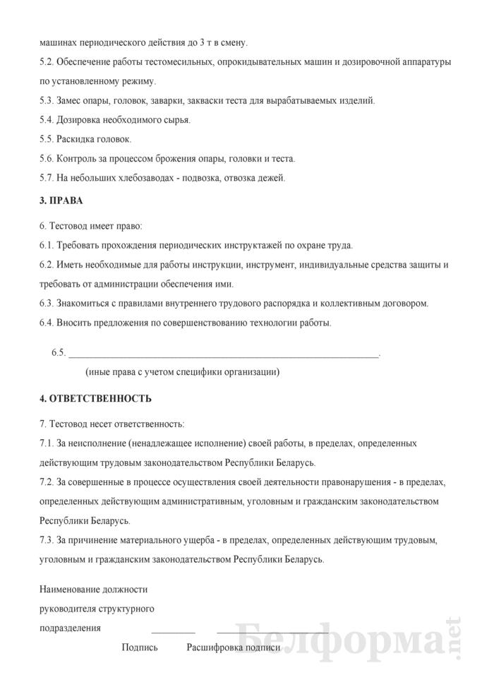 Рабочая инструкция тестоводу (3-й разряд). Страница 2