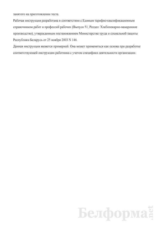 Рабочая инструкция тестоводу (5-й разряд). Страница 3