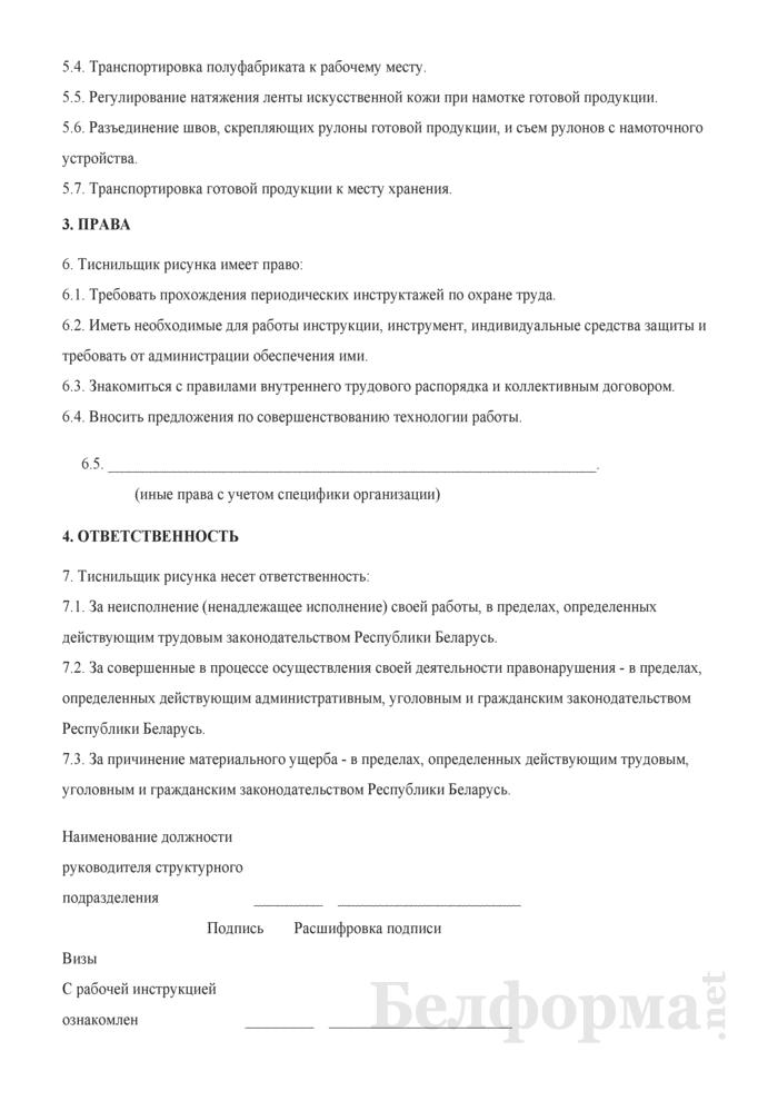 Рабочая инструкция тиснильщику рисунка (2-й разряд). Страница 2