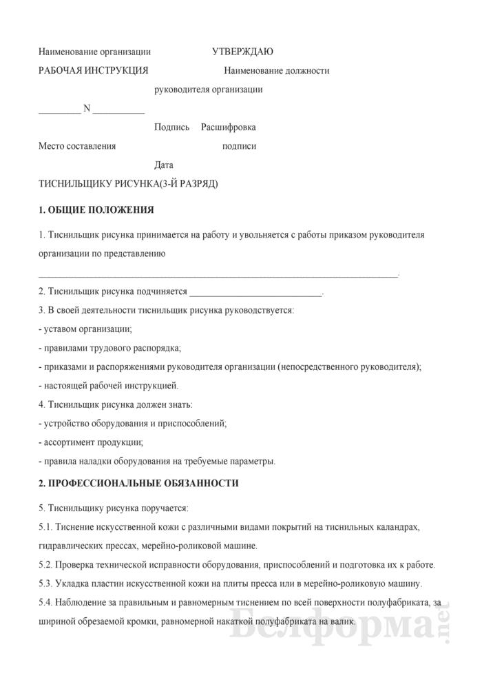 Рабочая инструкция тиснильщику рисунка (3-й разряд). Страница 1