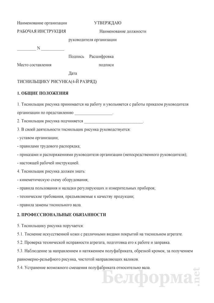 Рабочая инструкция тиснильщику рисунка (4-й разряд). Страница 1