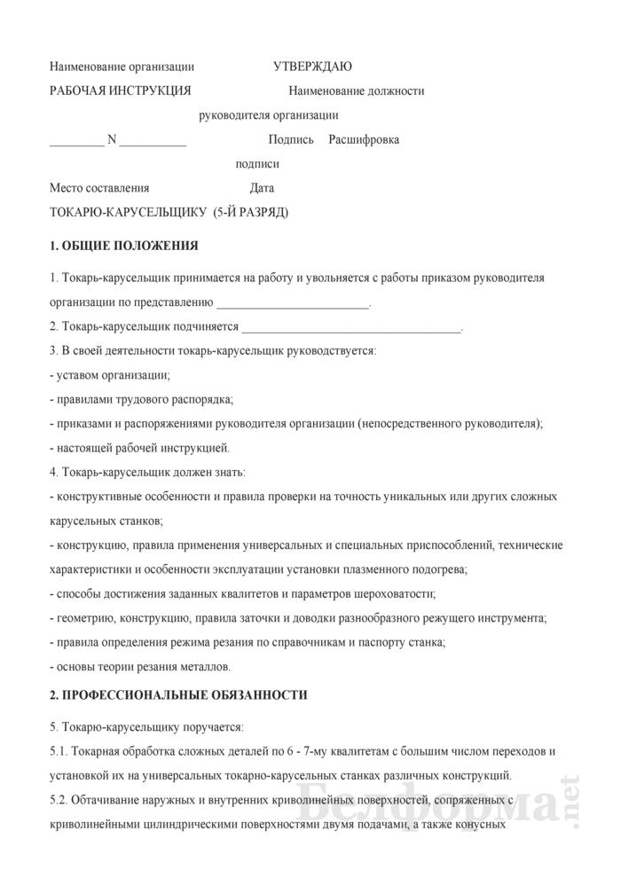 Рабочая инструкция токарю-карусельщику (5-й разряд). Страница 1