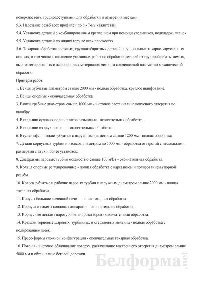Рабочая инструкция токарю-карусельщику (5-й разряд). Страница 2