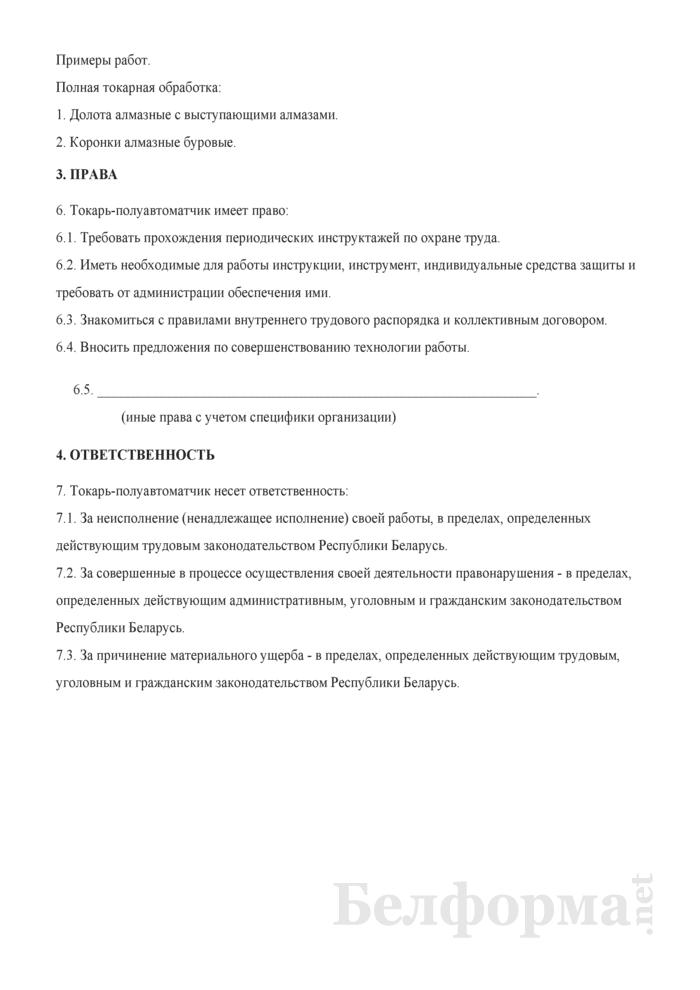 Рабочая инструкция токарю-полуавтоматчику (5-й разряд). Страница 2