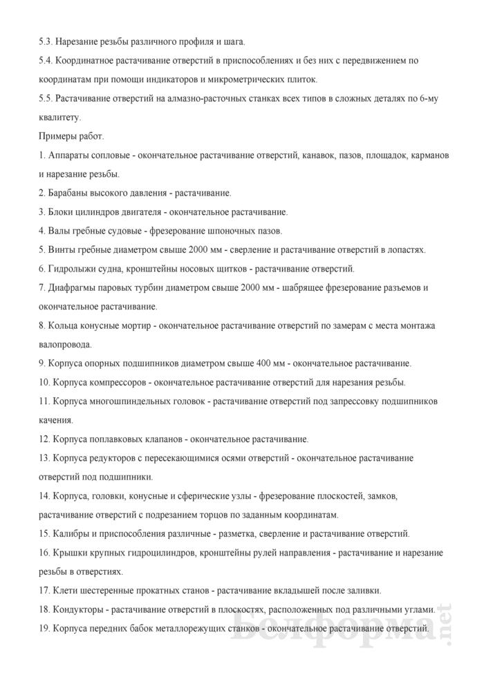 Рабочая инструкция токарю-расточнику (5-й разряд). Страница 2
