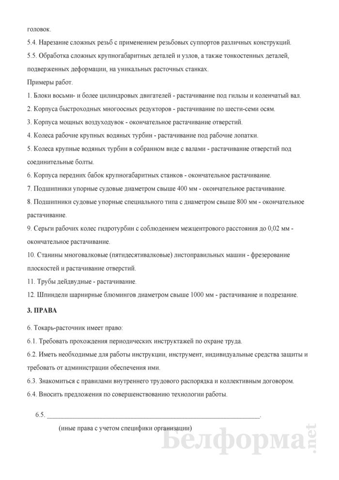 Рабочая инструкция токарю-расточнику (6-й разряд). Страница 2