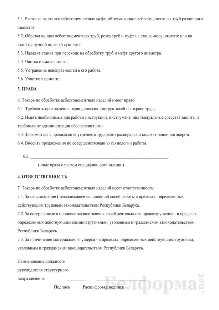 Рабочая инструкция токарю по обработке асбестоцементных изделий (3-й разряд). Страница 2