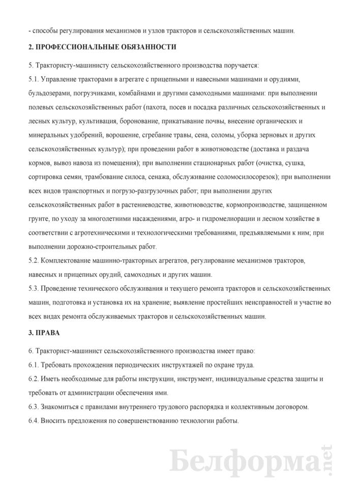 Рабочая инструкция трактористу-машинисту сельскохозяйственного производства. Страница 2