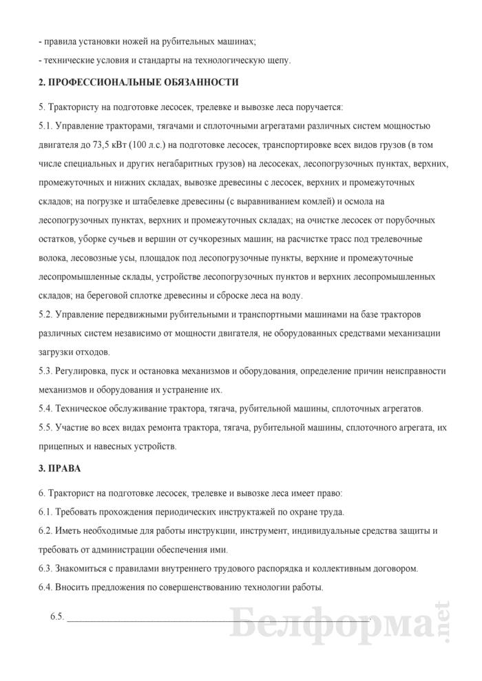 Рабочая инструкция трактористу на подготовке лесосек, трелевке и вывозке леса (5 - 6-й разряды). Страница 2