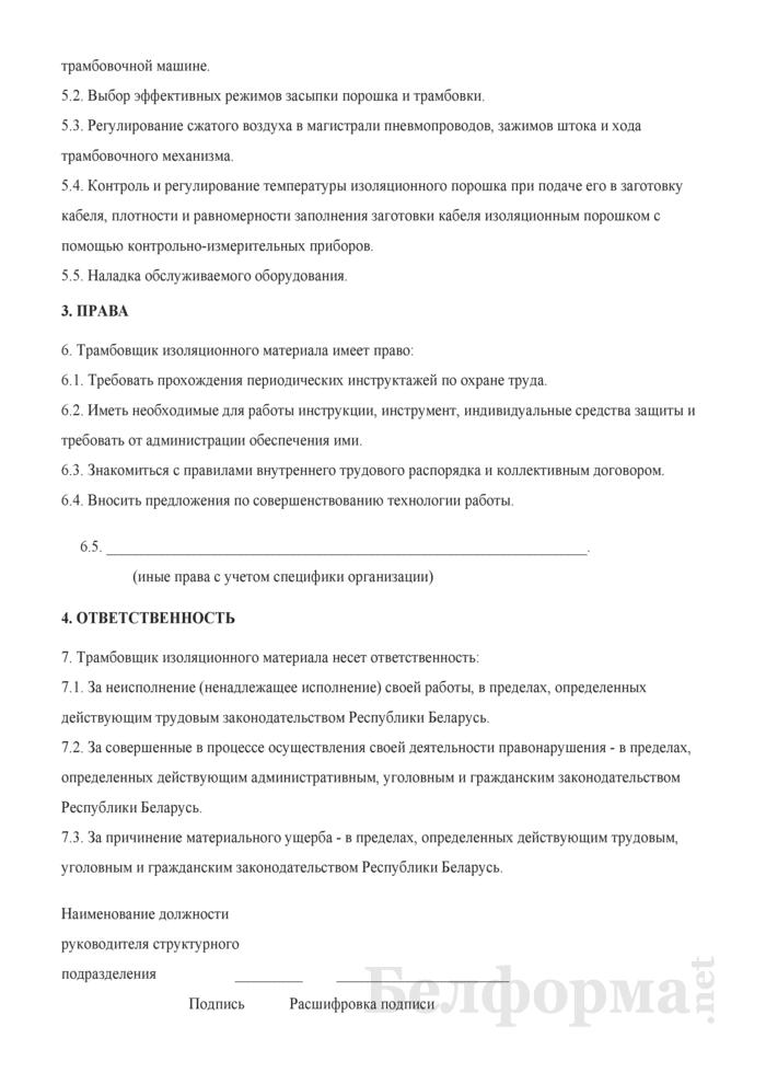 Рабочая инструкция трамбовщику изоляционного материала (4-й разряд). Страница 2