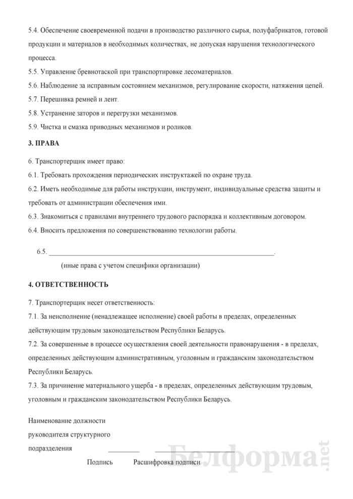 Рабочая инструкция транспортерщику (2 - 4-й разряды). Страница 2