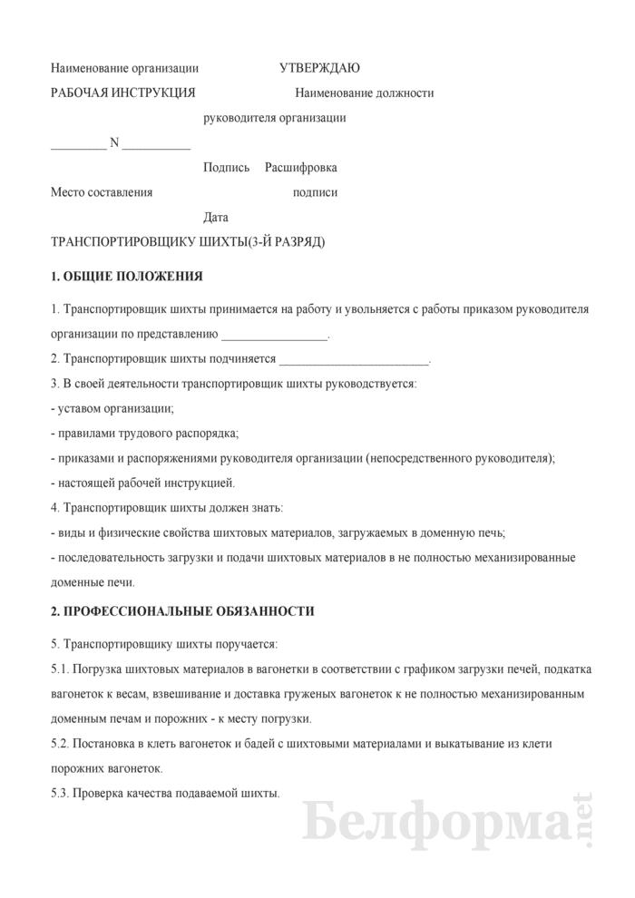Рабочая инструкция транспортировщику шихты (3-й разряд). Страница 1