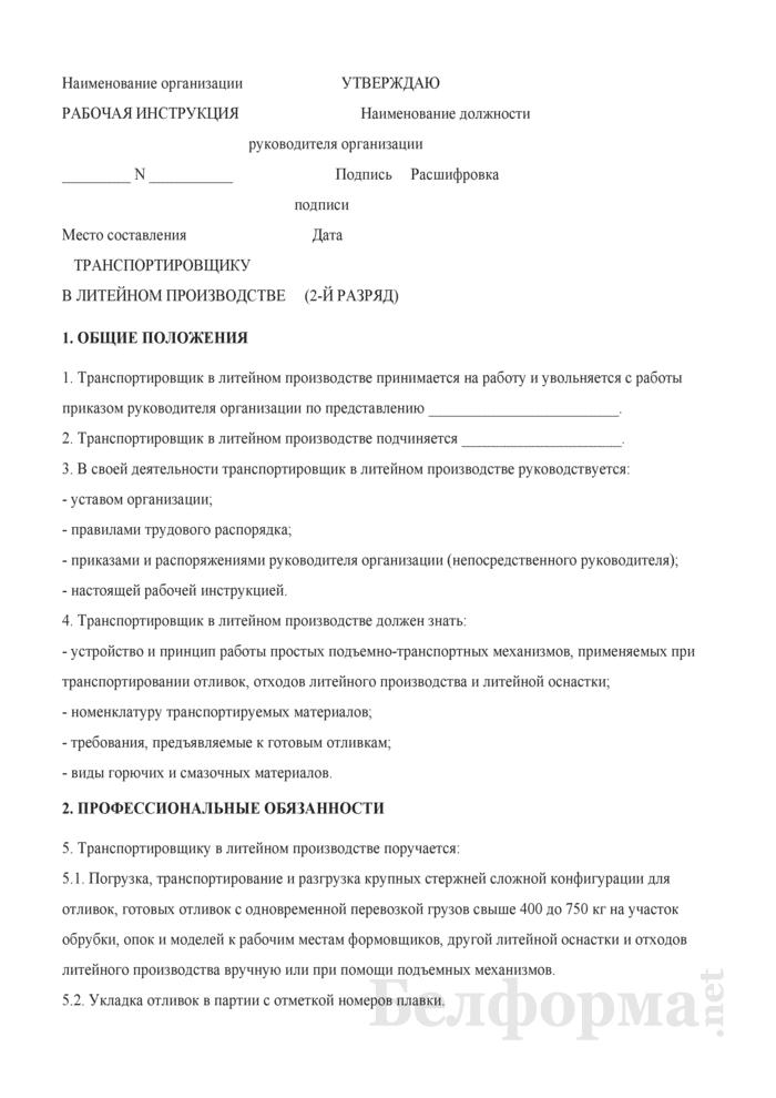 Рабочая инструкция транспортировщику в литейном производстве (2-й разряд). Страница 1