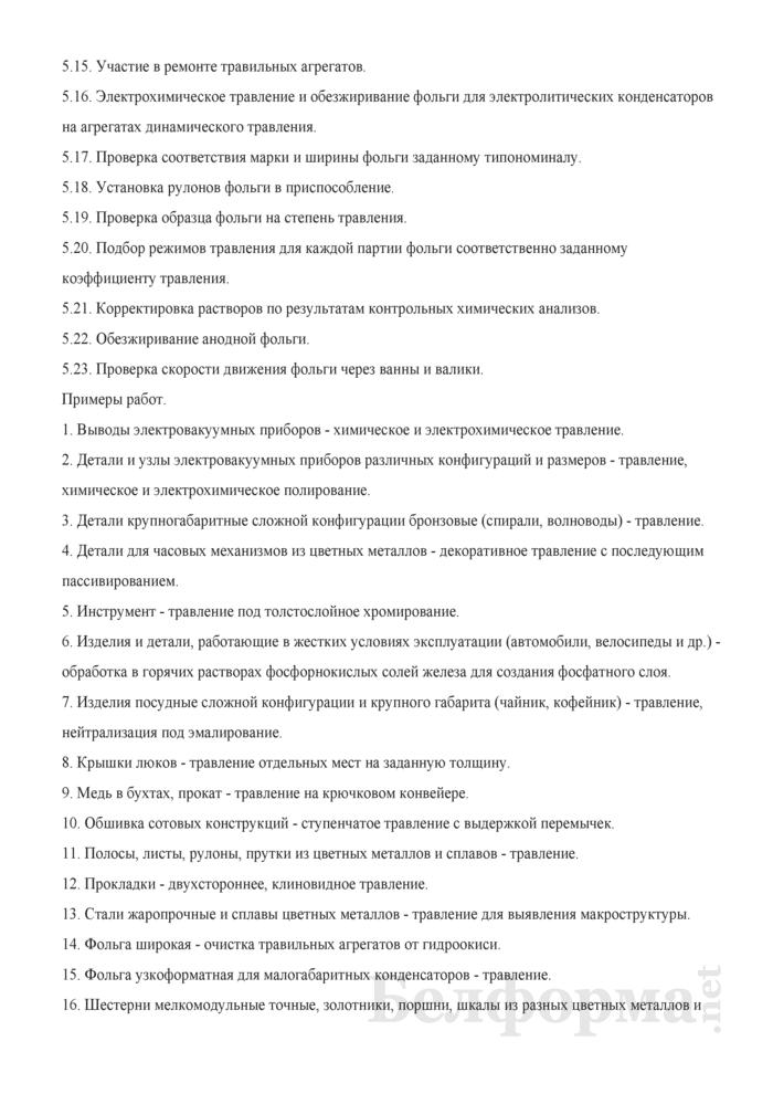 Рабочая инструкция травильщику (3-й разряд). Страница 3