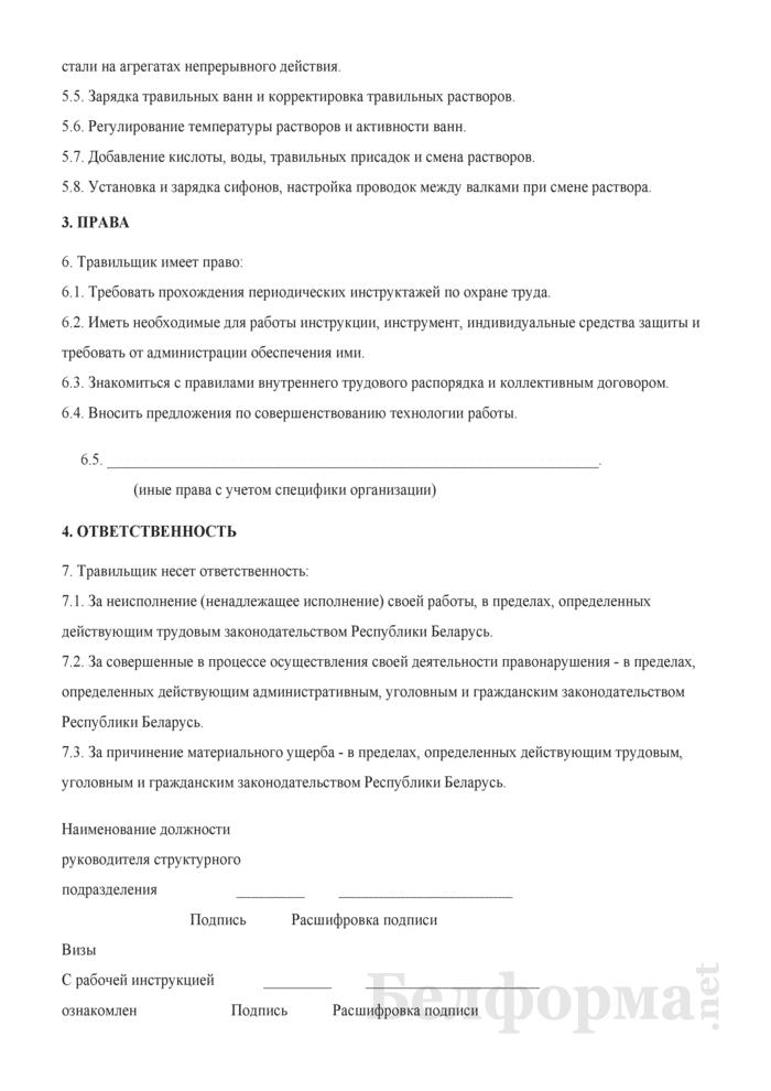 Рабочая инструкция травильщику (4-й разряд). Страница 2