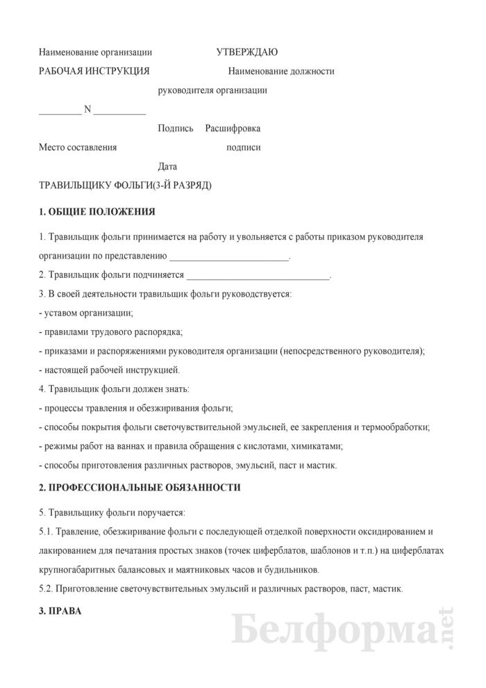 Рабочая инструкция травильщику фольги (3-й разряд). Страница 1