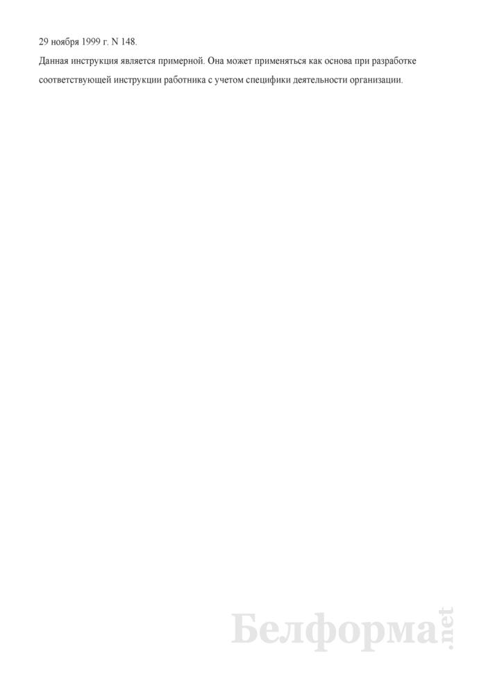 Рабочая инструкция травильщику фольги (3-й разряд). Страница 3