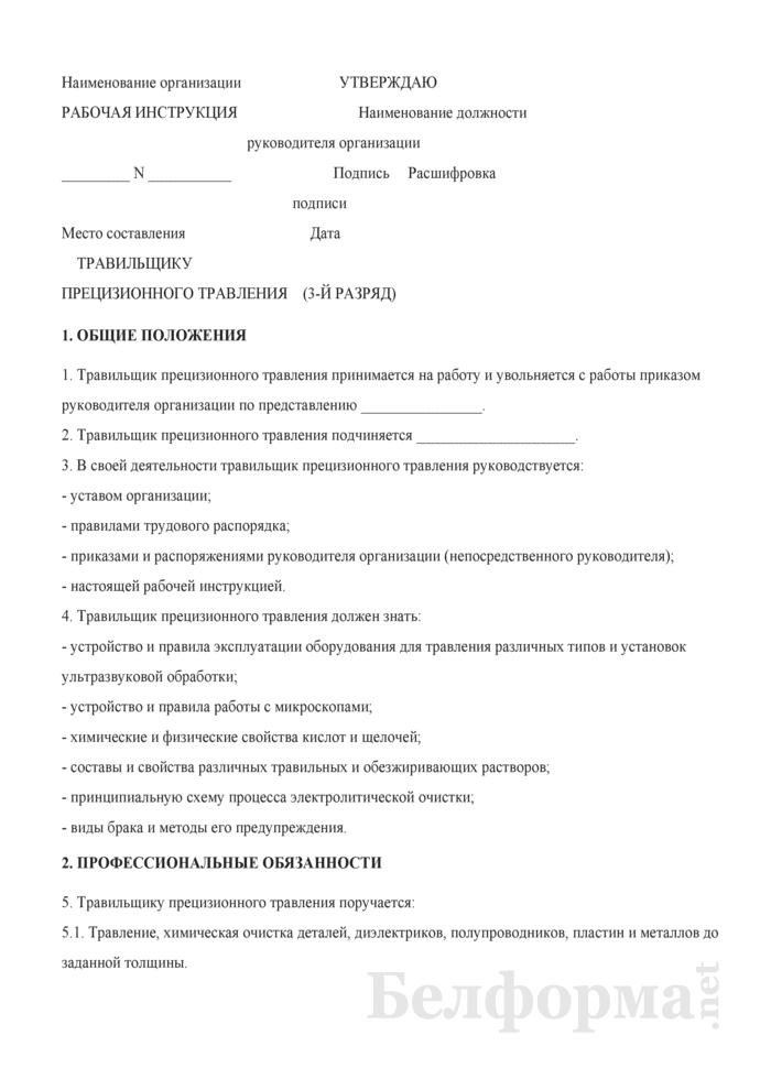 Рабочая инструкция травильщику прецизионного травления (3-й разряд). Страница 1