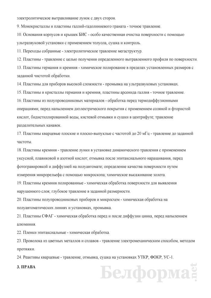 Рабочая инструкция травильщику прецизионного травления (4-й разряд). Страница 3