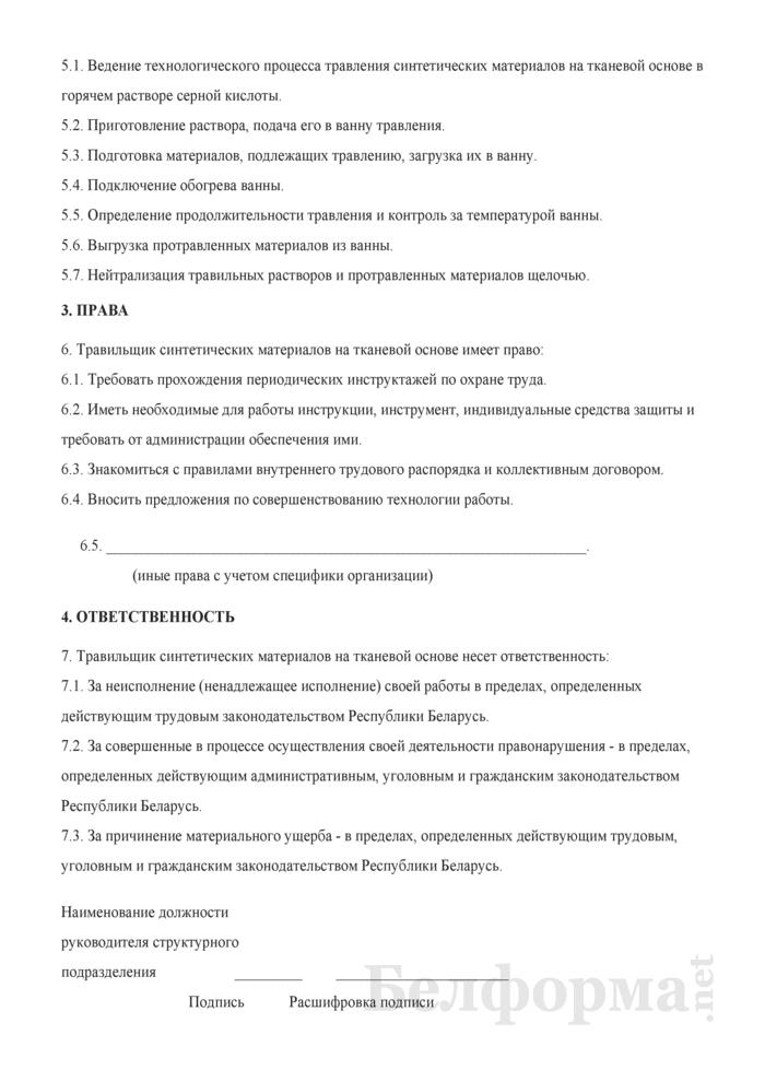 Рабочая инструкция травильщику синтетических материалов на тканевой основе (3-й разряд). Страница 2