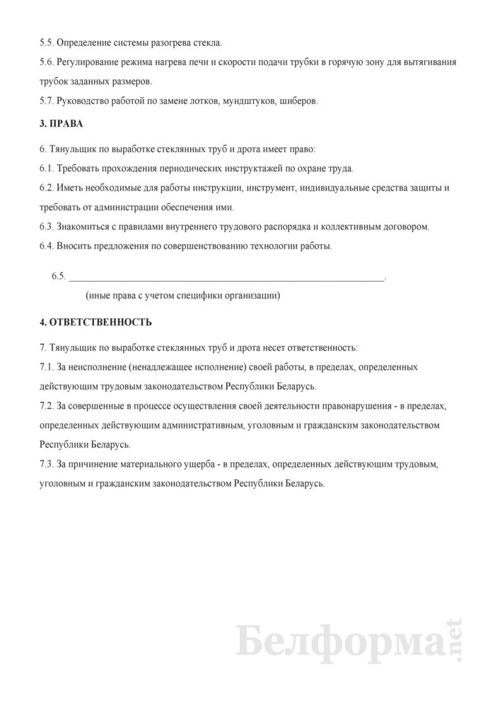 Рабочая инструкция тянульщику по выработке стеклянных труб и дрота (5-й разряд). Страница 2