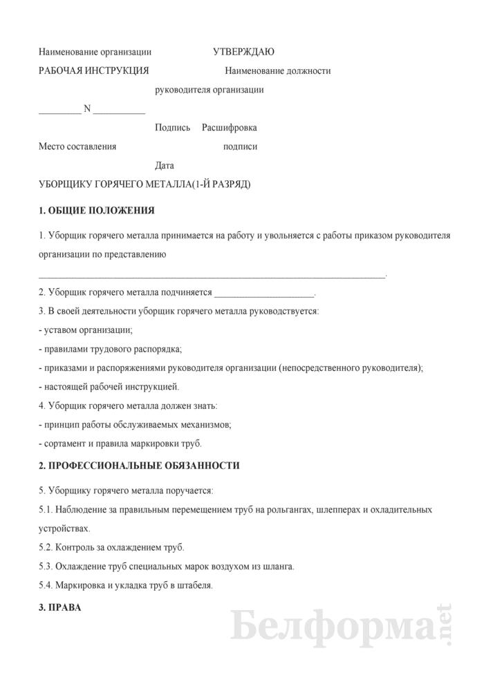 Рабочая инструкция уборщику горячего металла (1-й разряд). Страница 1