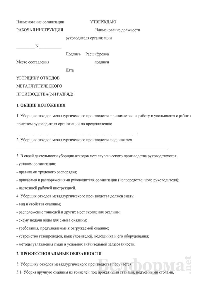 Рабочая инструкция уборщику отходов металлургического производства (2-й разряд). Страница 1