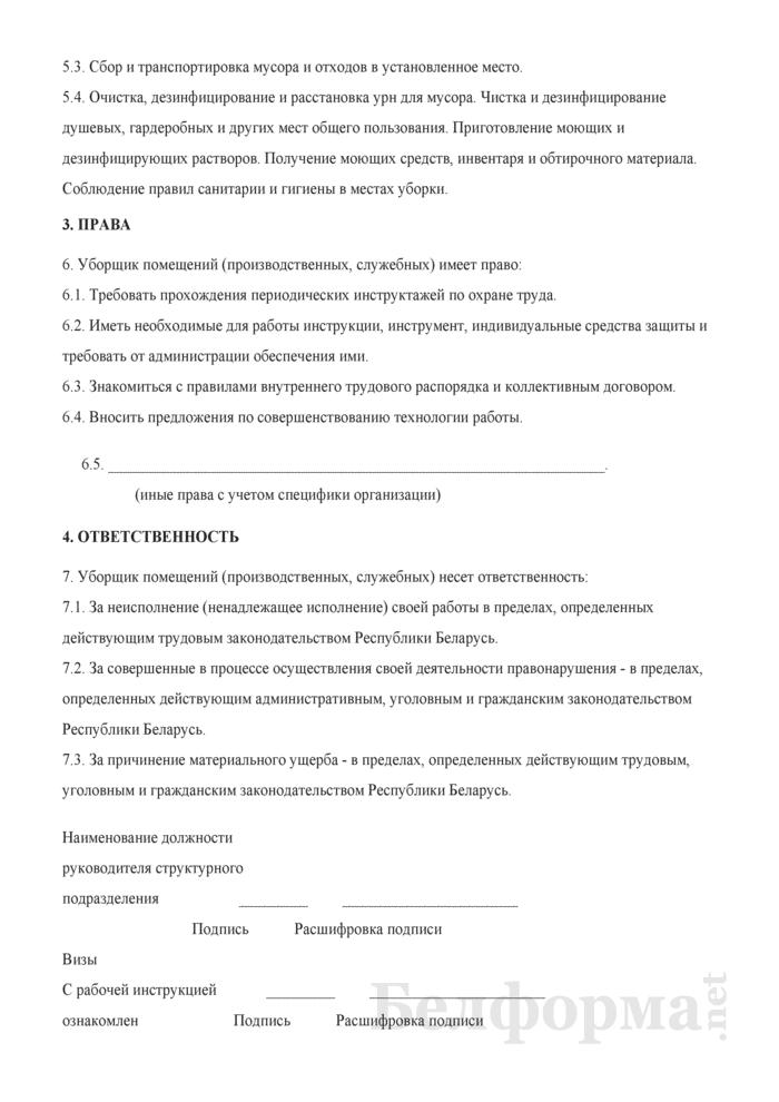 Рабочая инструкция уборщику помещений (производственных, служебных) (1 - 2-й разряды). Страница 2