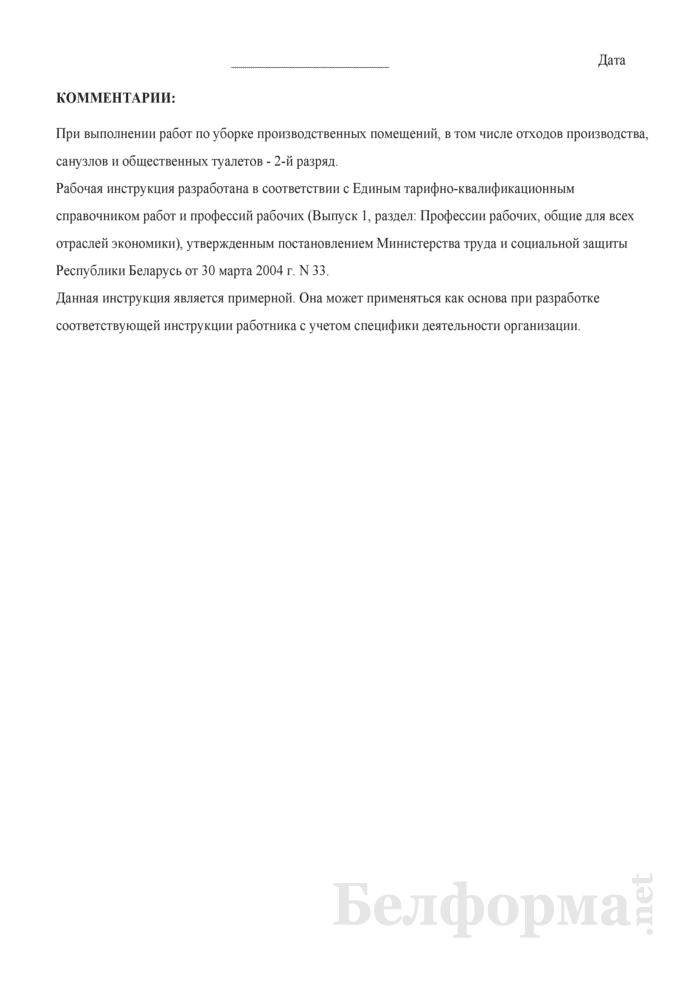 Рабочая инструкция уборщику помещений (производственных, служебных) (1 - 2-й разряды). Страница 3