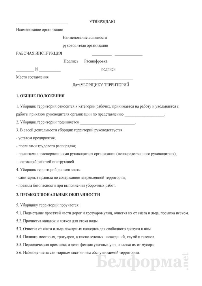 Рабочая инструкция уборщику территорий. Страница 1