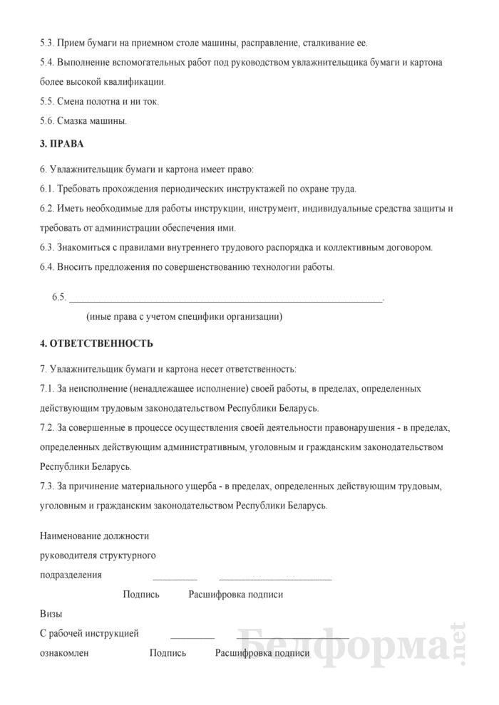 Рабочая инструкция увлажнительщику бумаги и картона (2-й разряд). Страница 2