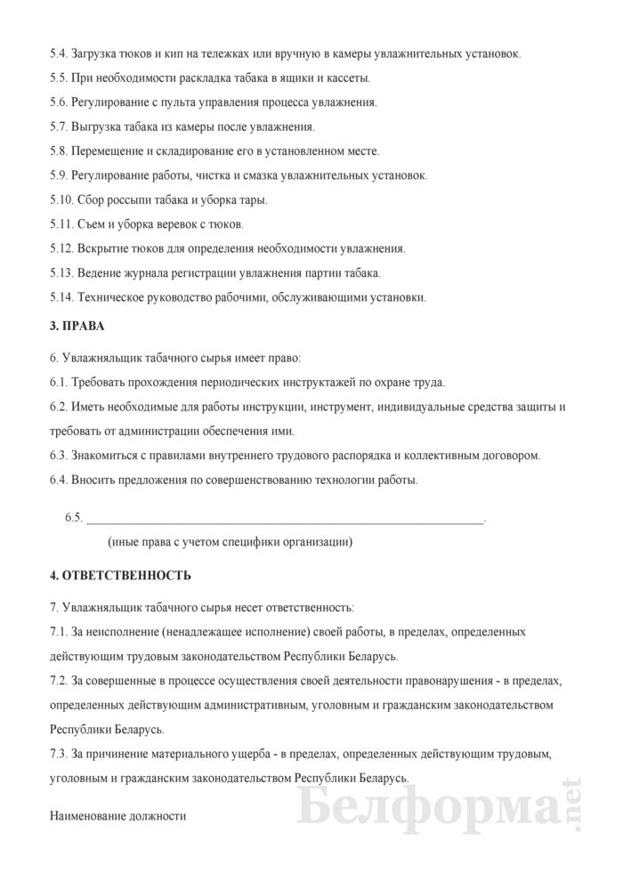 Рабочая инструкция увлажняльщику табачного сырья (4-й разряд). Страница 2
