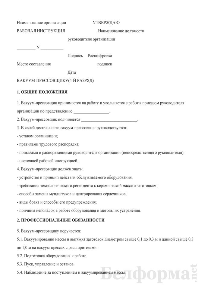 Рабочая инструкция вакуум-прессовщику (4-й разряд). Страница 1