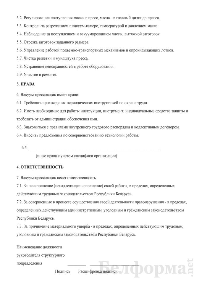 Рабочая инструкция вакуум-прессовщику (5-й разряд). Страница 2